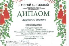 Лауреат-1-степени-МЕДОВЫЙ-СПАС-И-ПУСТЬ-В-МОРЕ-НАС-ВЕТЕР-ВСТРЕЧАЕТ-10-марта-2019