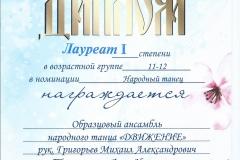 Лауреат-1-степени-МИНСК-Народный-11-12-лет