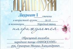 Лауреат-1-степени-МИНСК-Народный-16-18-лет