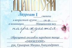 Лауреат-1-степени-МИНСК-Танцевальное-шоу-см-группа