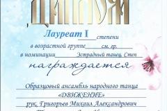 Лауреат-1-степени-МИНСК-см-группа-СТЕП