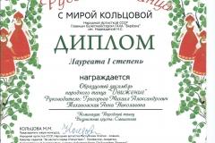 Лауреат-1-степени-ЦВЕТЫ-РОССИИ-10-марта-2019