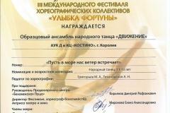 Пусть-в-море-нас-ветер-встречает-лауреат-1-степени-Улыбка-Фортуны-27.04.2019