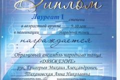 СУЗДАЛЬ-Лауреат-1-степени-ЮНИОРЫ