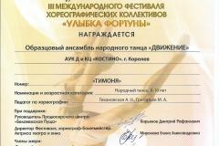 Тимоня-лауреат-1-степени-Улыбка-Фортуны-27.04.2019