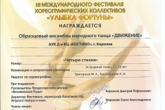 Четыре-стихии-лауреат-1-степени-Улыбки-Фортуны-27.04.2019