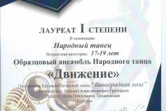 1ст_виноградная-лоза