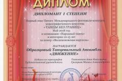 12-05-18_I_filimonovskaya_karusel-e1526887093208