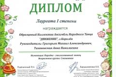 1grad_2_300121