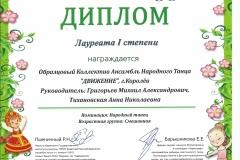 1grad_3_300121