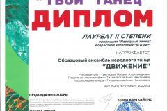 Богини-моря-ЙАМАЙЯ-Лауреат-2-степени-09.02.2020-ТВОЙ-ТАНЕЦ