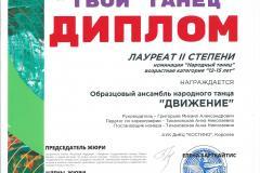 Жемчужины-Лауреат-2-степени-09.02.2020-ТВОЙ-ТАНЕЦ