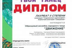На-одном-дыхании-Лауреат-2-степени-09.02.2020-ТВОЙ-ТАНЕЦ