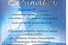 СУЗДАЛЬ-Лауреат-2-степени-ЮНИОРЫ