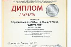 ЧР-по-народным-танцам-Лауреат-2-степени