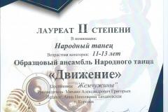 2ст_жемчужины