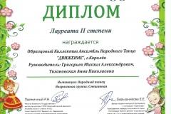 2grad_1_300121