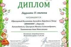 2grad_2_300121