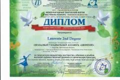 2nd_degree_kaliningrad2-e1494481881395