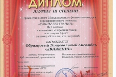 12-05-18_III_kto_v_les_kto_po_gribi