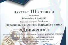 3ст_йемайя