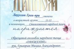 Гран-при-МИНСК-Стилизация-11-12-лет