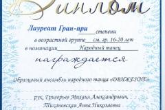гранпри-кострома