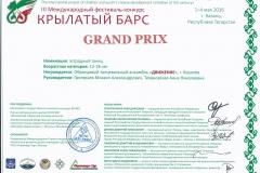 0002 Gran Pri Kry`laty`i` Bars 1 -4 maia 2016