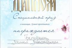 Лучший-преподаватель-МИНСК-Григорьев-М.А.