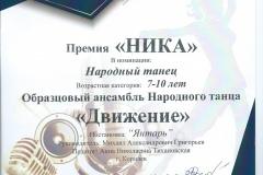 ника_янтарь