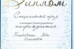 специальный-приз-кострома
