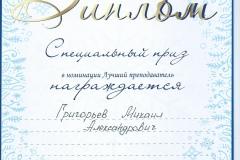 специальный-приз-2-кострома