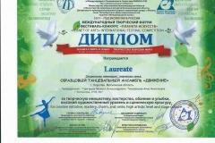 laureate-e1494481904780